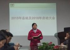 Carry on the past and carry forward the future -- Ming Yu company holds the summing up of 2015 and t